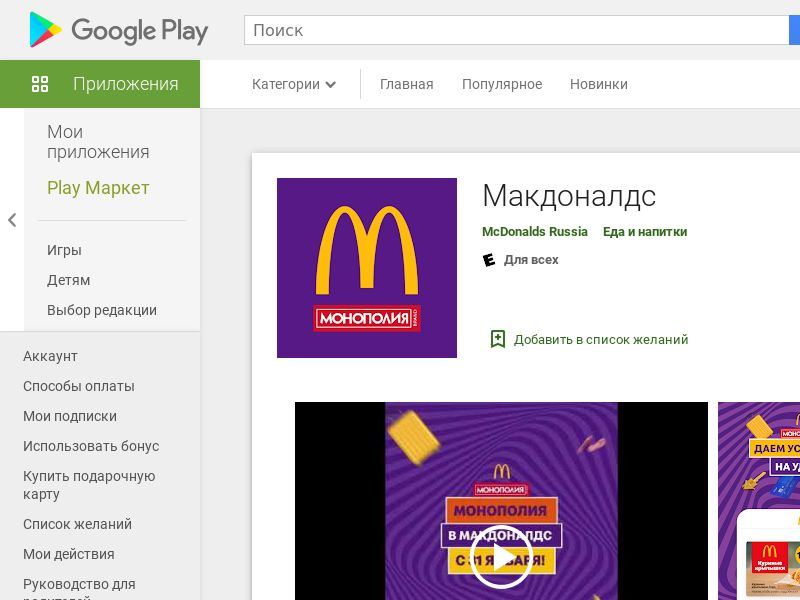 RU - Mcdonalds [Android] RU - - (SCAPI)