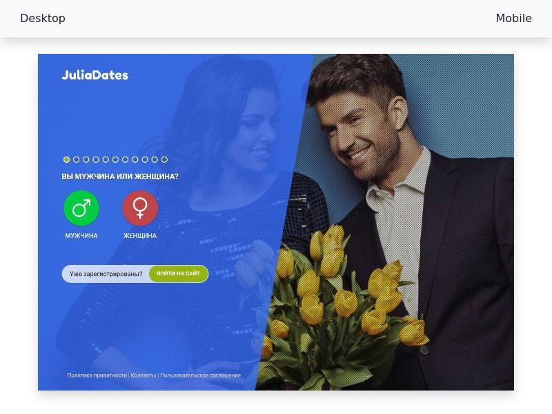 JuliaDates - PPS - RU - Desktop, Mobile