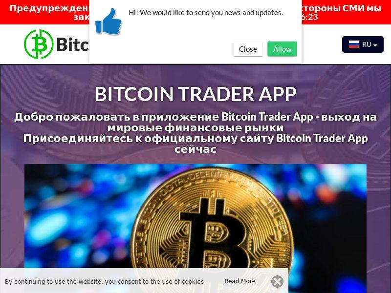 The Bitcoin Trader Russian 2400
