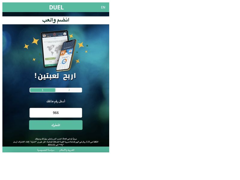 Join and Play STC - Arabic