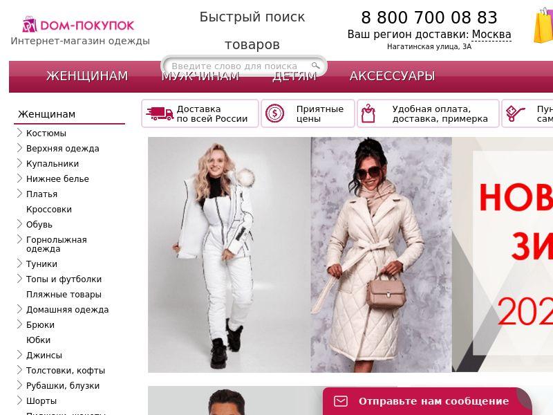 Dompokupok - clothing store