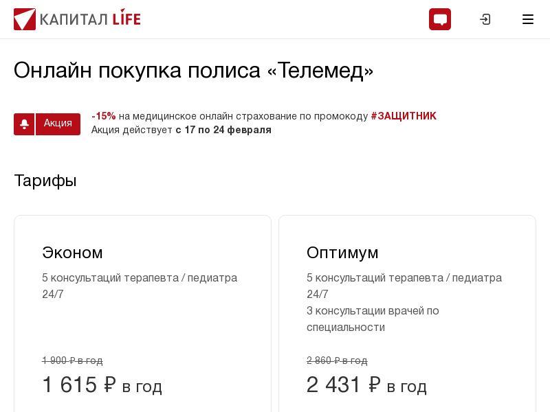 Капитал life телемедицина CPA