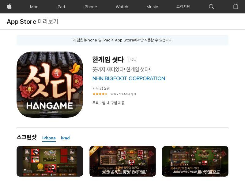 HangameSudda - KR - iOS - CPI <<*PENDING*PRIVATE OFFER*>>