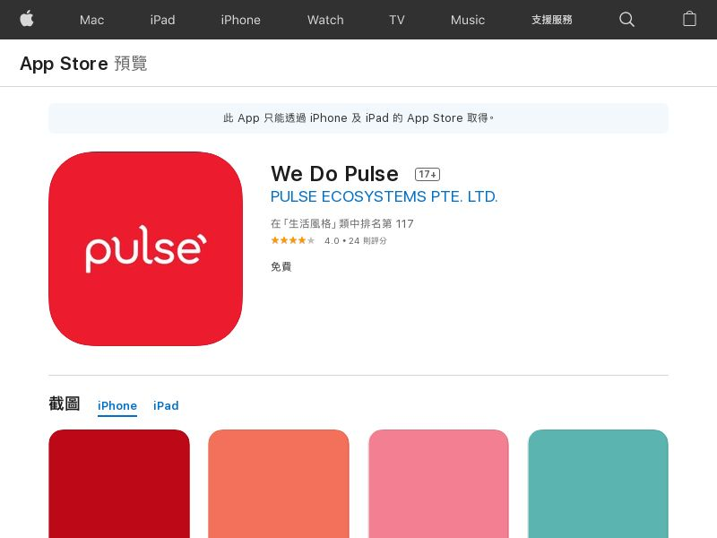 We Do Pulse IOS PH