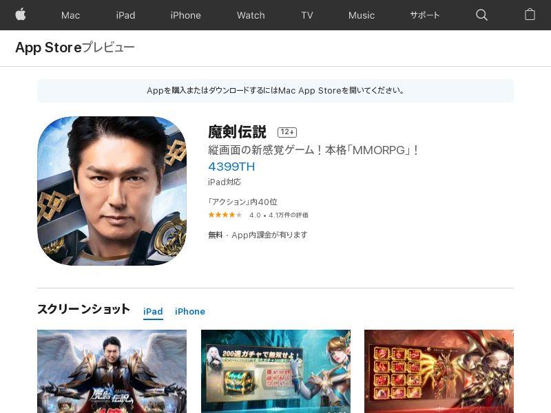 Magic Sword Legend (iPhone 9.0+, iPad 9.0+) JP - Non incent