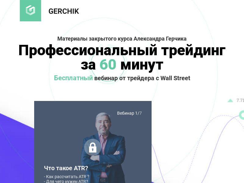 Method Gerchik CPA RU speakers