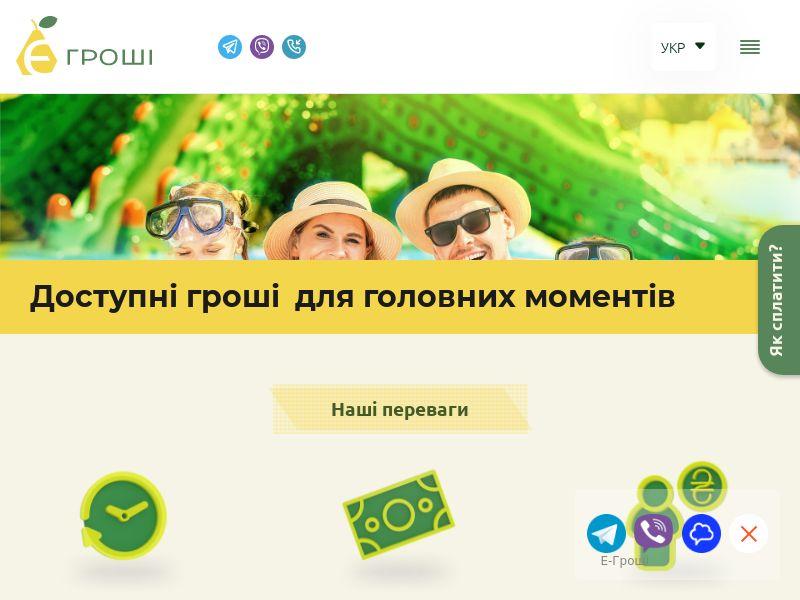 E -groshi (Е-Гроши) - UA (UA), [CPA]