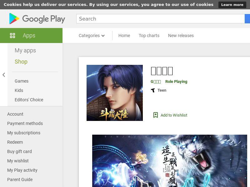 斗羅大陸H5- Android - TW #1