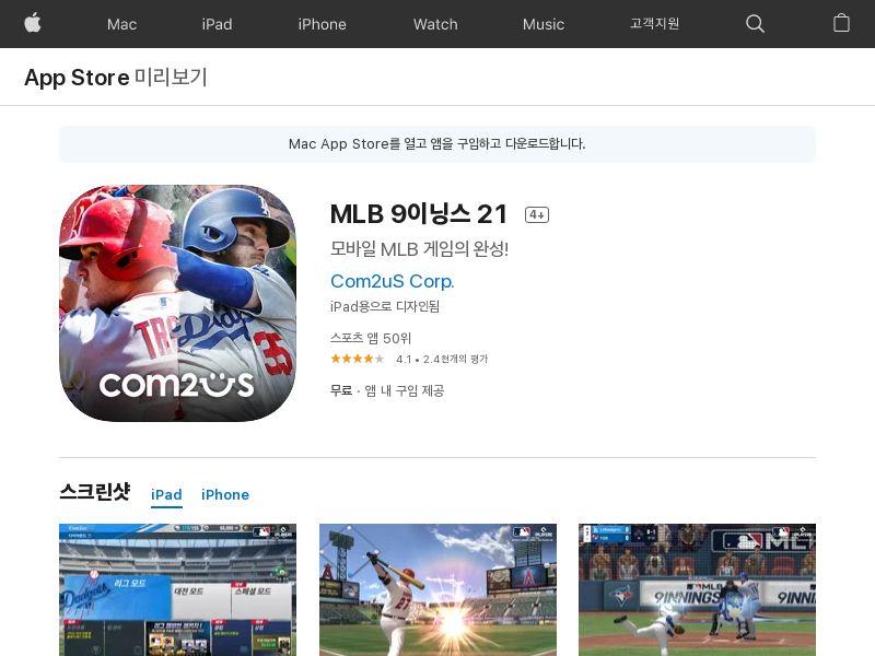 MLB 9 Innings 20 IOS KR