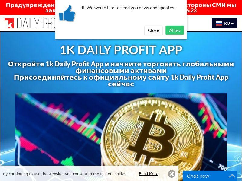 1k Daily Profit App Russian 2757