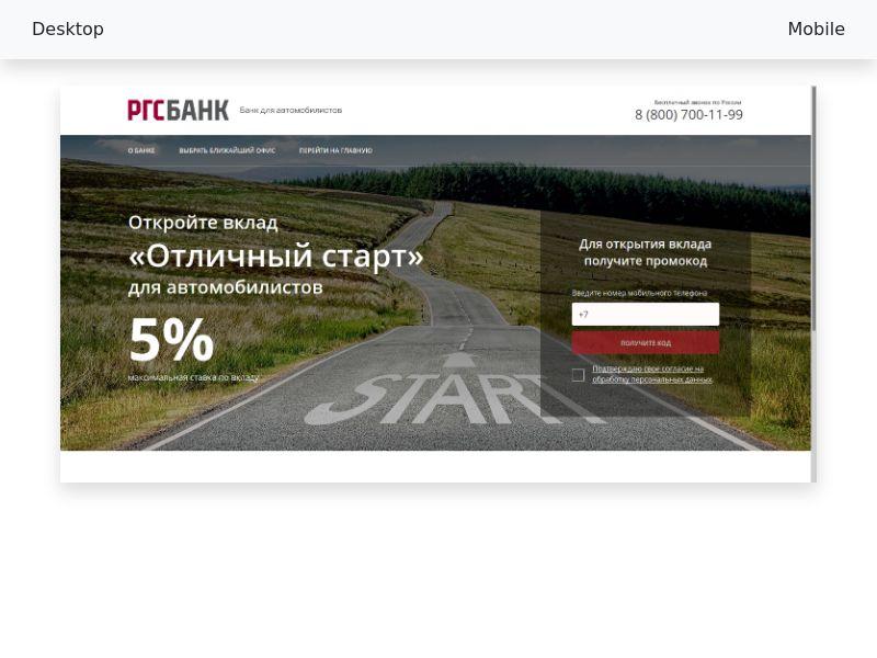 "РГС Банк Вклад ""Отличный старт"" - CPA [RU]"