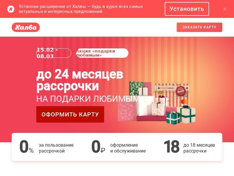 Sovkombank: The Halva deferred payment card