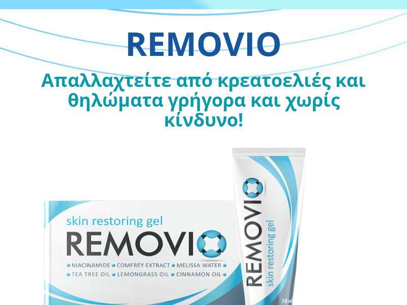 Removio GR