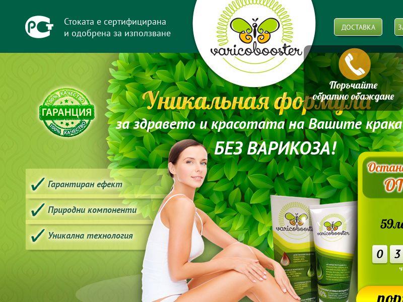 Varicobooster BG — varicose vein cream