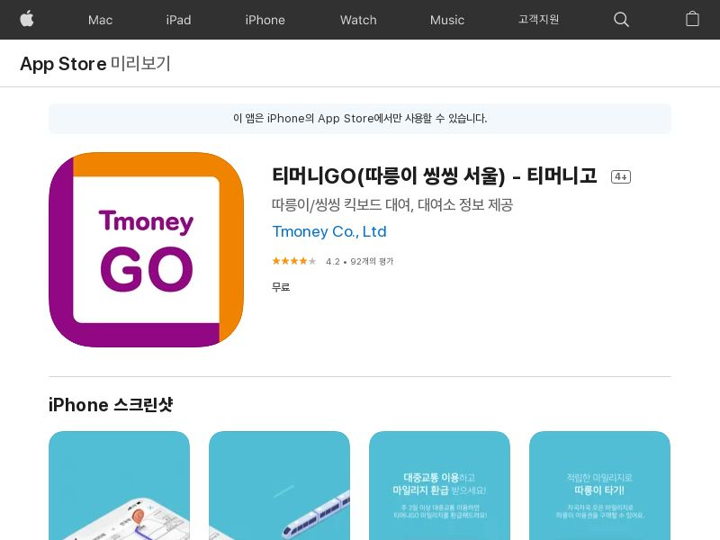 Tmoney IOS KR