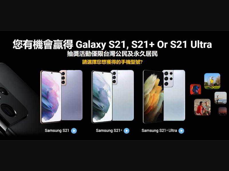 TW - Win Samsung S21, S21+, Ultra [TW] - SOI registration