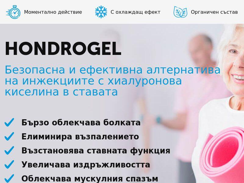 HondroGel BG - arthritis product