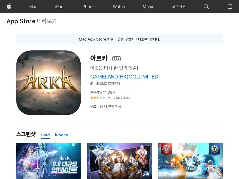 아르카 iOS KR