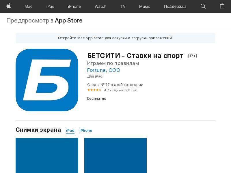 BetCity_iOS_RU_CPI