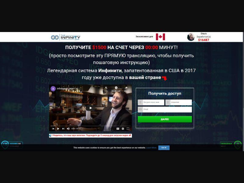 Infinity App - $250 min CTC - Biz Opp - SS - [50 GEOs]