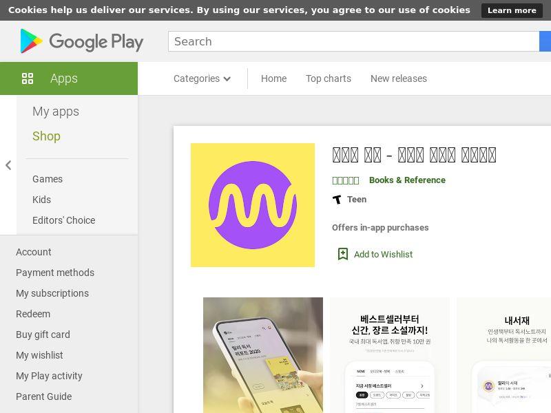 밀리의 서재 Android KR