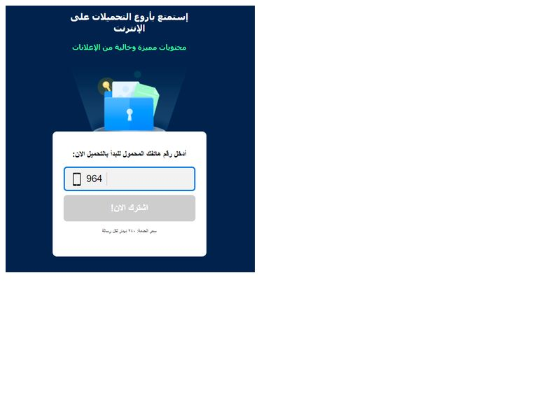 BlueDownload Asiacell