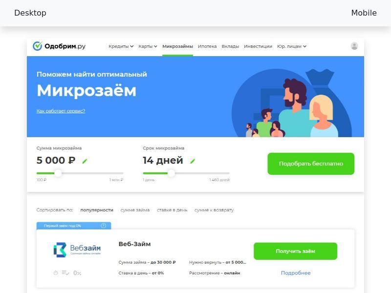 Одобрим.ру МФО - CPA [RU]