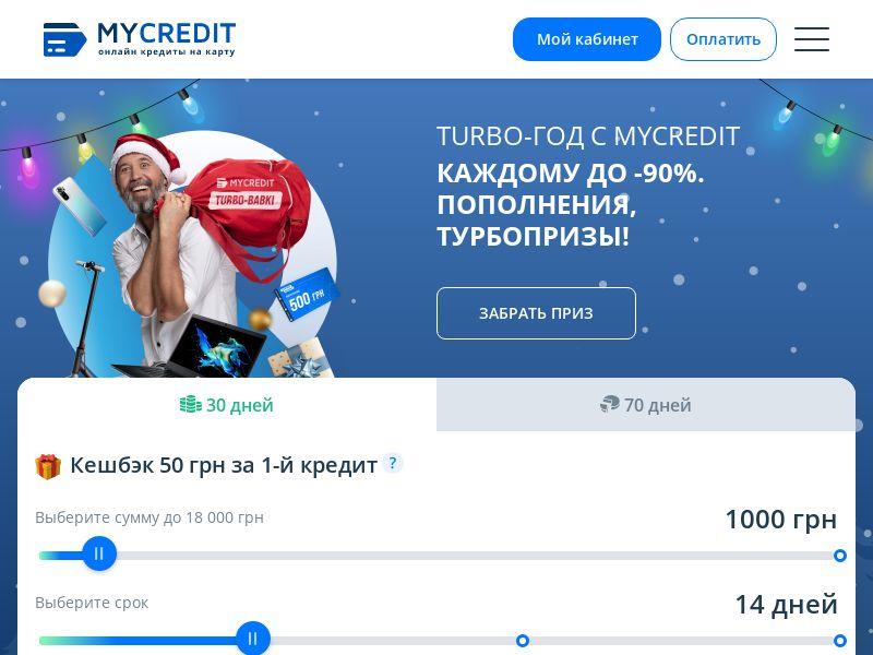 mycredit (mycredit.ua)