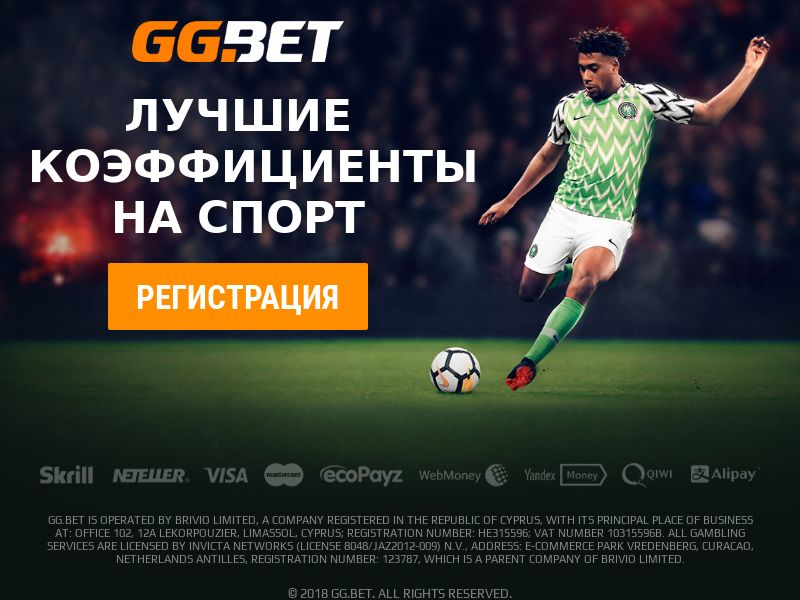 GG.bet - Sports Betting - CIS (CPA)