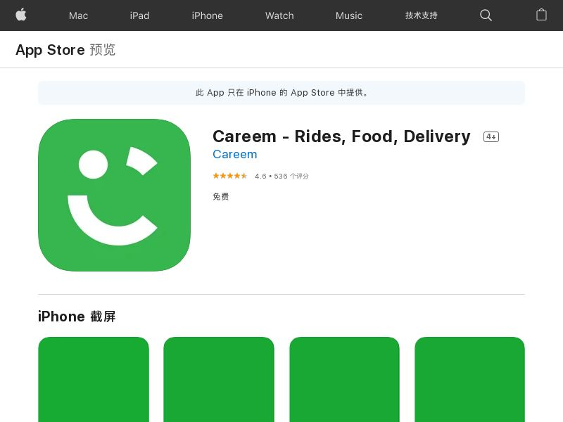 Careem - Rides, Food, Delivery - iOS SA (CPE=first ride)