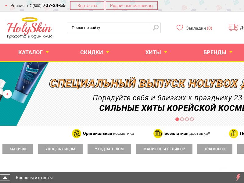 HolySkin - RU (RU), [CPS], Accessories and additions, Presents, Health and Beauty, Cosmetics, Sell, shop, gift, coronavirus, corona, virus, keto, diet, weight, fitness, face mask