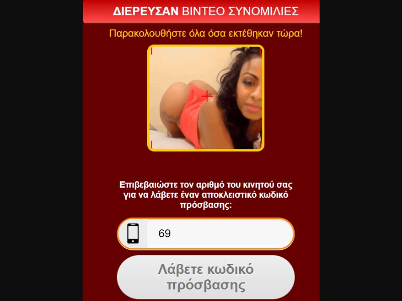 4705 | GR | Pin submit | Cosmote | Adult | Video
