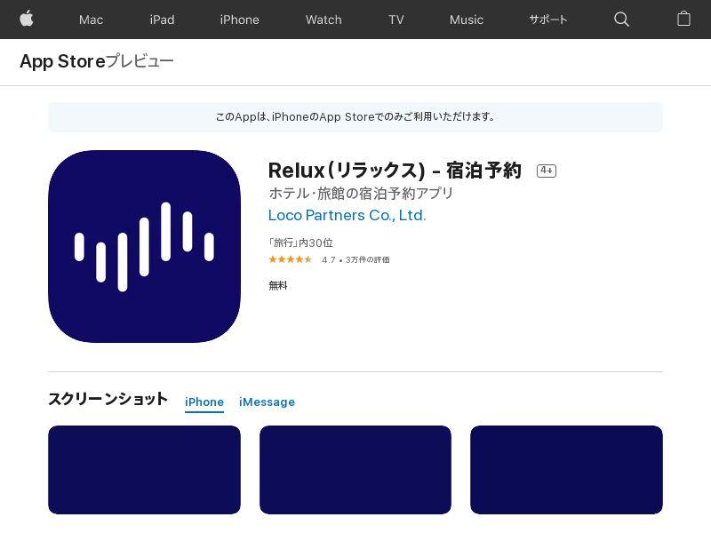 Relux - JP - IOS - IDFA - CPR