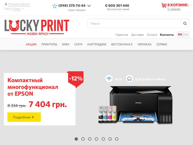 Lucky Print - UA (UA), [CPA   CPS], Appliances and Electronics, Hardware, Sell, shop, gift
