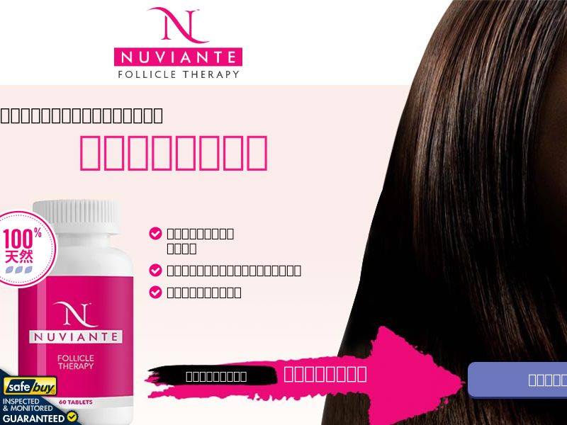 Nuviante: Follicle Therapy Step2 - JAPANESE - (Hair)