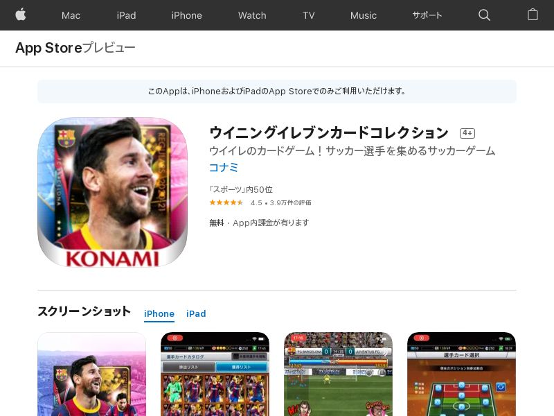 PES CARD COLLECTION iOS JP Non-incent