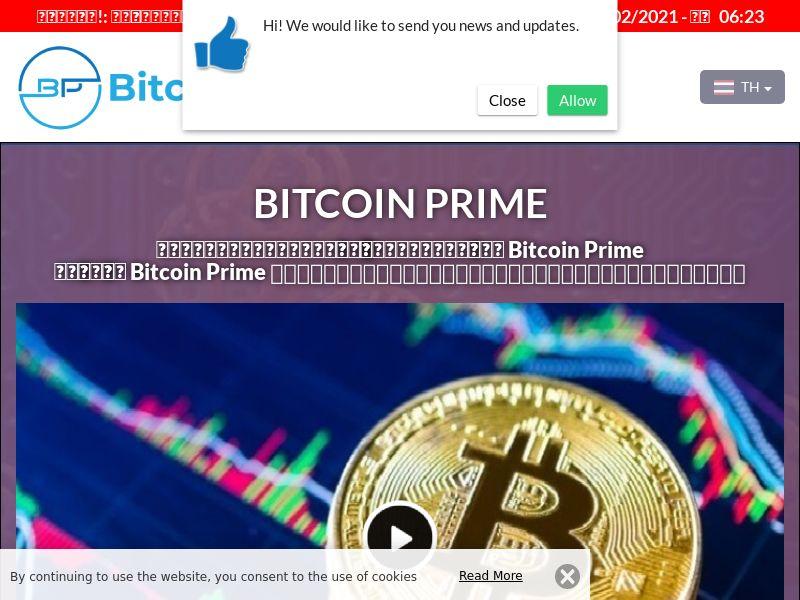 Bitcoin Prime Thai 2610