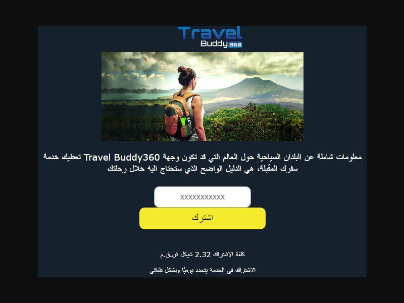 PS - Travel Buddy (Jawal) [PS] - Pin submit