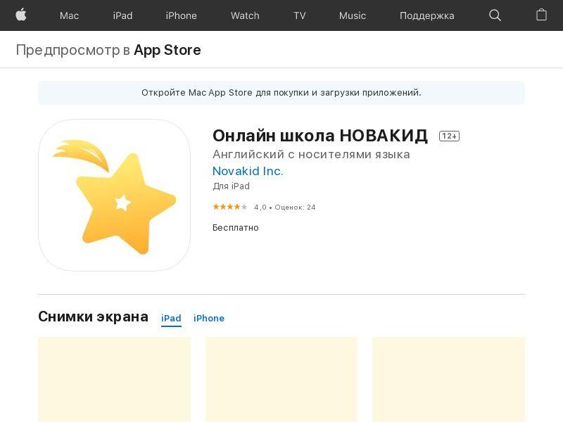 Novakid Many GEOs CPI iOS