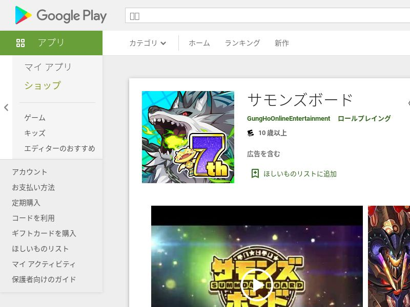 JP - Summons Board (Android Free JP 86MB w/capping) - - (SCAPI)