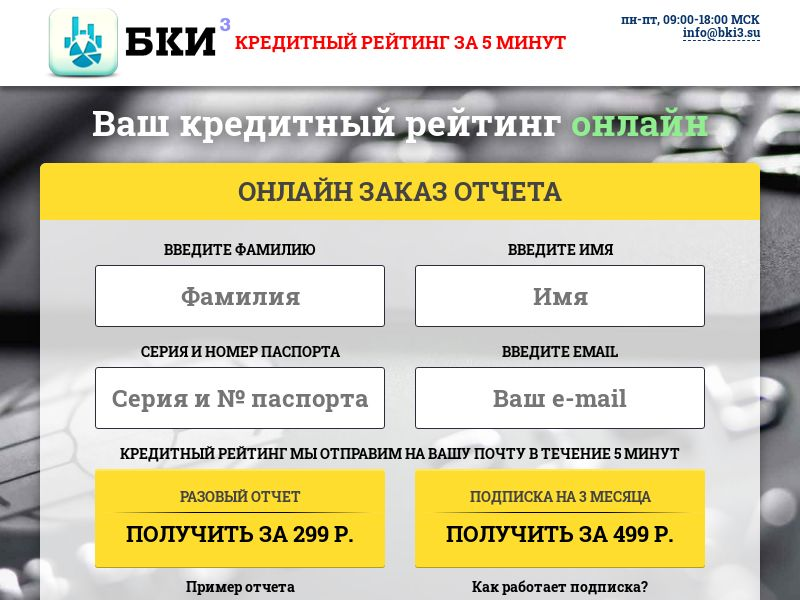 bki3 (БКИ3) - RU (RU), [CPA], Services, Online, Sell