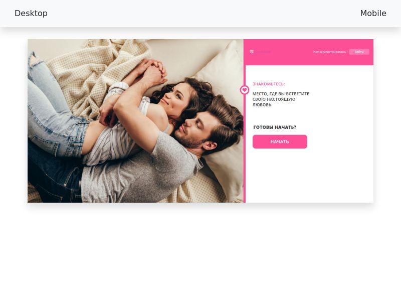 LoveDateMe - CPL SOI - CIS - WAP+WEB, 30+