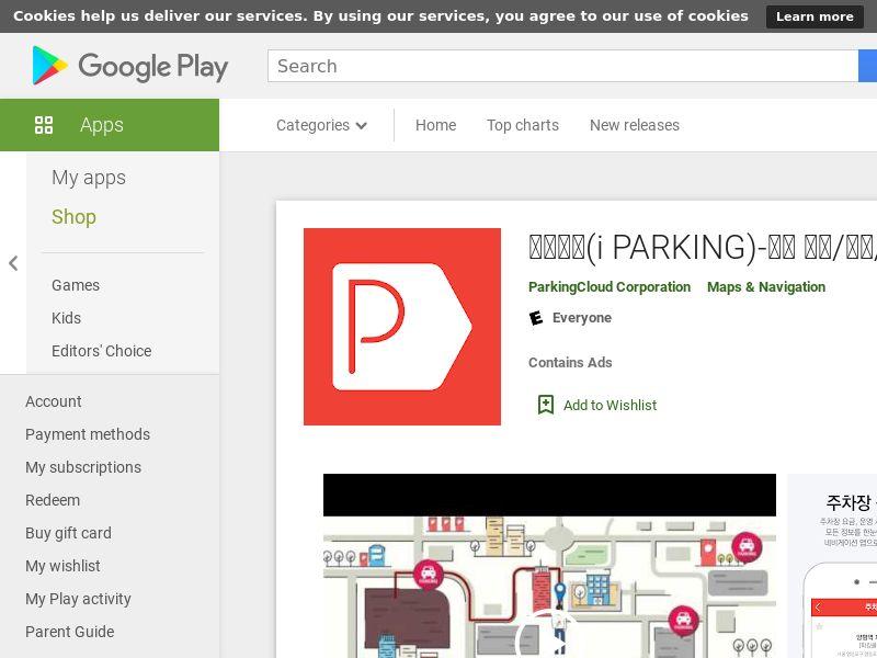 아이파킹(i PARKING)-주차 할인/정보/가격비교