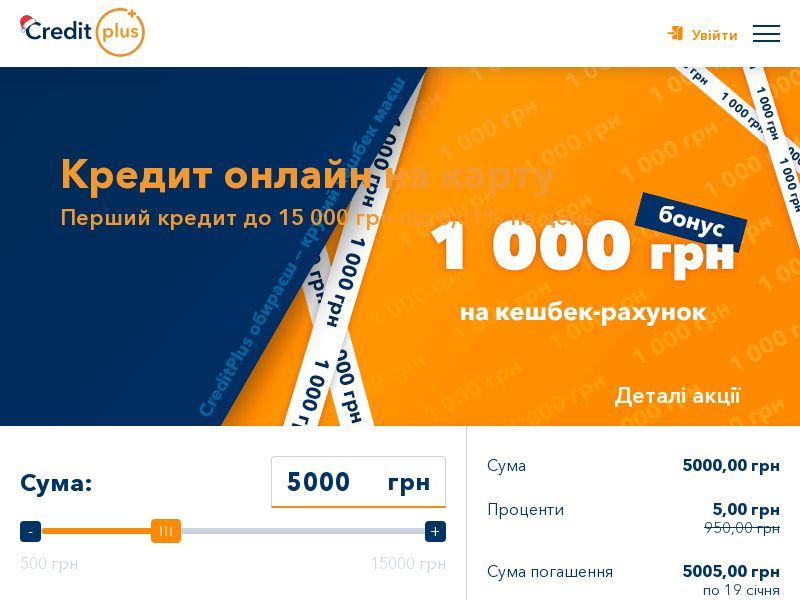 creditplus (creditplus.ua)