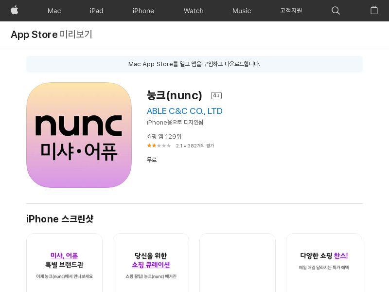 Nunc KR iOS (HARD KPI RR)