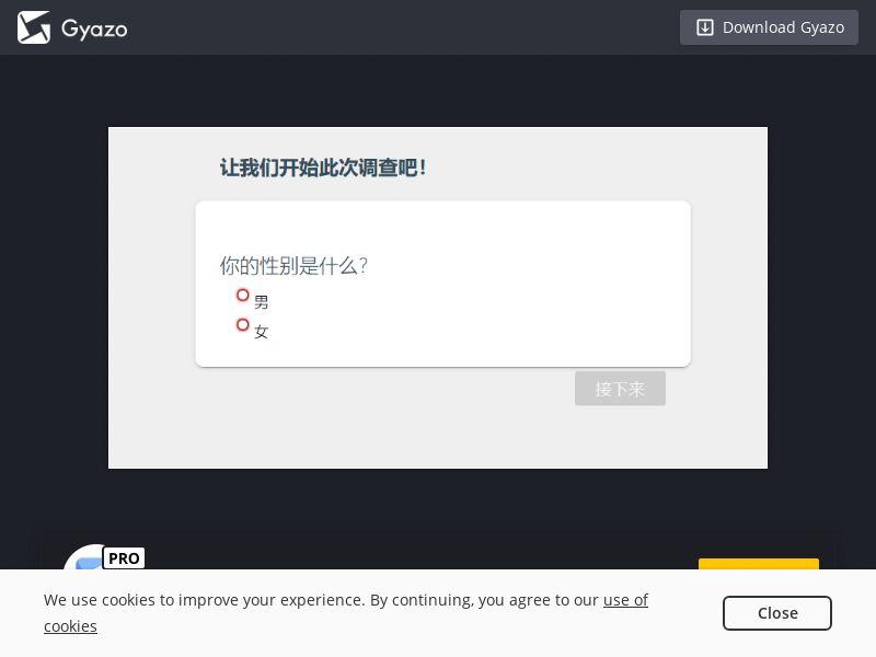 SurveyRocket - Start Your Survey (CN) (CPL) (Mobile)