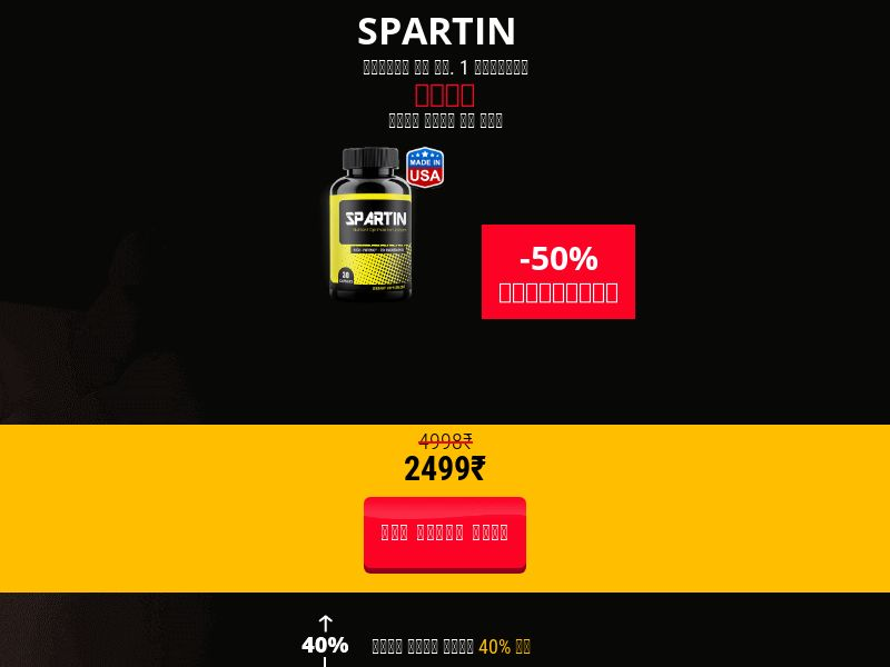Spartin IN - M