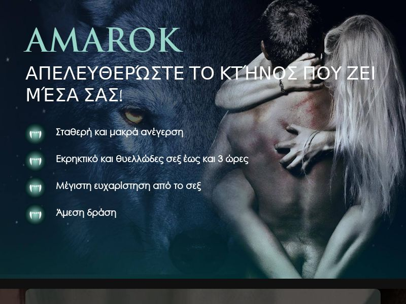 Amarok GR - potency treatment product
