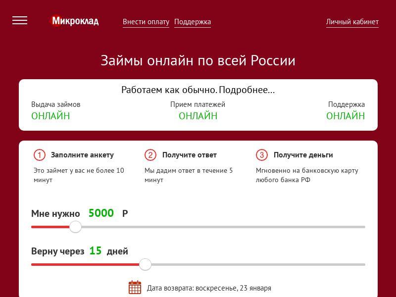 microklad (microklad.ru)