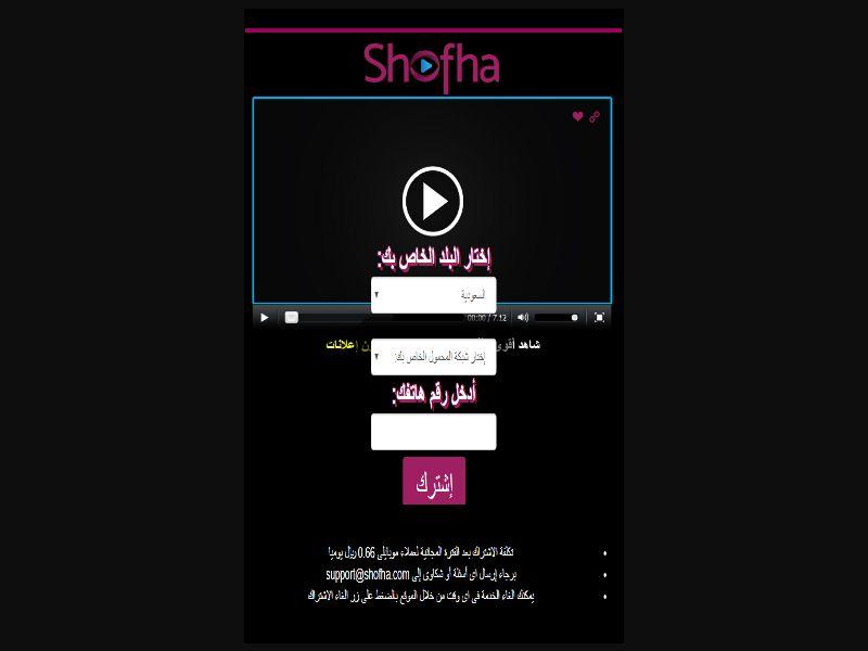Shofha - New Play [SA] - 2 click